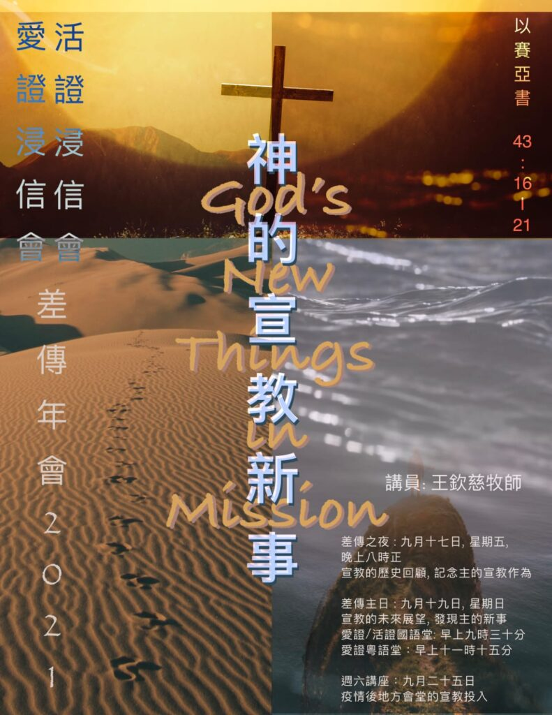 Mission 2021 Chinese Poster