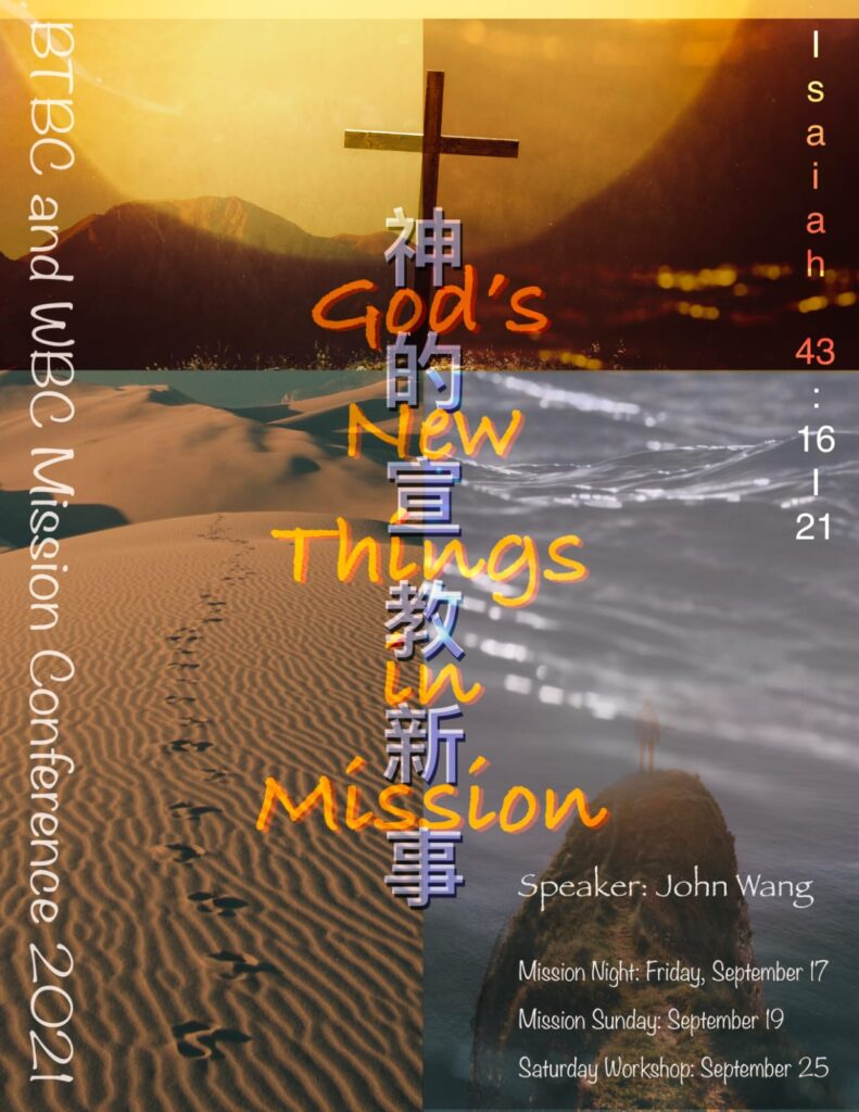 Mission 2021 English Poster