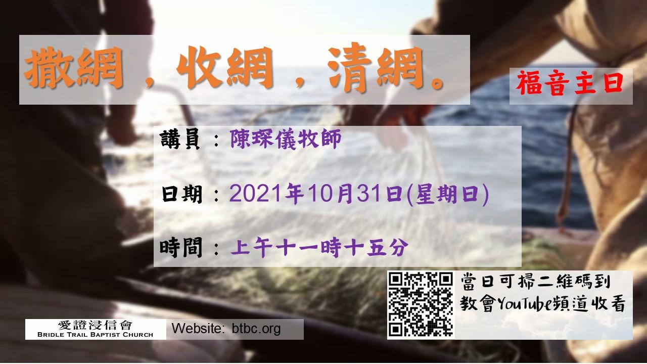 2021-10-31 Gospel Sunday Poster
